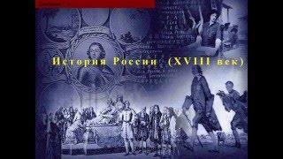 История России (первая четверть XVIII века)