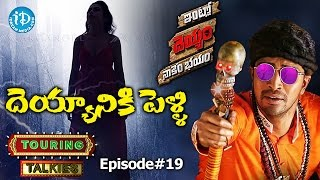 Touring Talkies   Comedian Enters Into Comedy Horror Film   #IntloDeyyamNakemBhayam   Episode #19