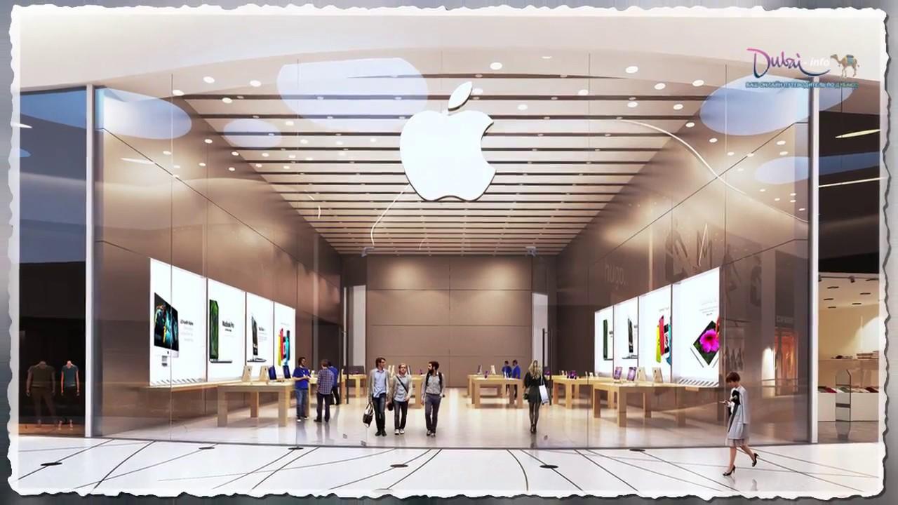 Магазины apple в абу даби купить коммерческую недвижимость в оаэ