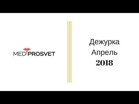 Дежурка на апрель 2018 года - бесплатные консультации врачей в Баку