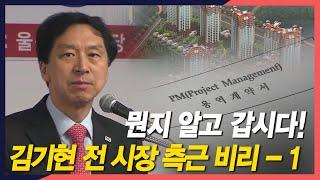 [뭔지 알고 갑시다] 김기현 전 시장 측근의 건설비리-1(2018년3월~5월)