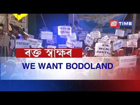 ABSU organises massive protest across the State demanding separate Bodoland