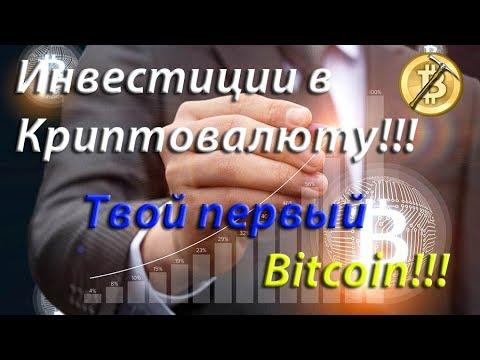 Криптовалюта || Инвестиции в Криптовалюту || Дивиденды в Bitcoin || Выгодное вложение средств