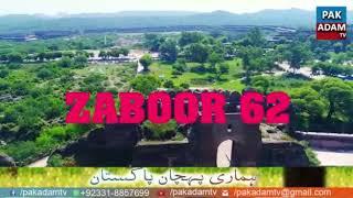 Zaboor 62 Khadawand Nu Udeek dear ha