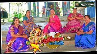 Engaveettu Vinayagar 02-09-2018 Vendhar Tv Vinayagar Chaturthi Special Show