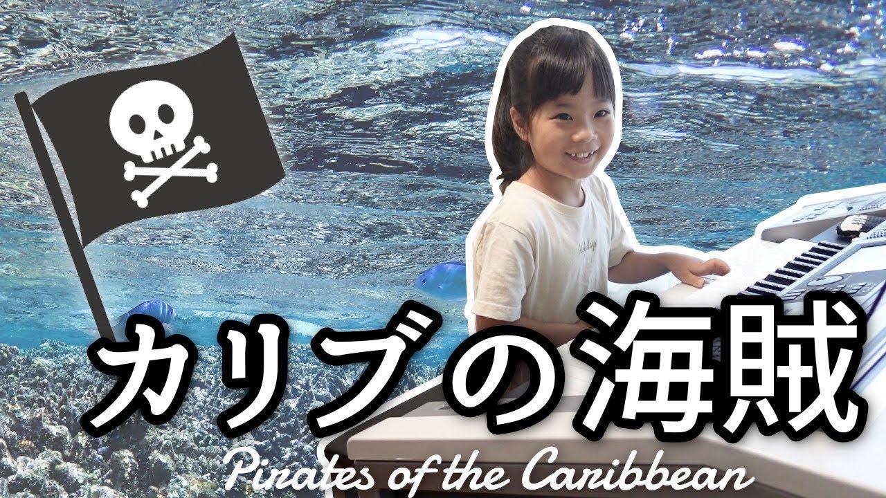 【ディズニーランド】歌うのを我慢できなかった、カリブの海賊【ヨーホー】エレクトーン演奏