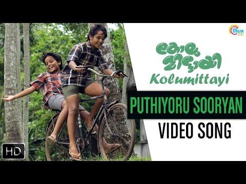 Kolumittayi | Puthiyoru Sooryan | Master Gourav Menon | Rhithwik S Chand, Sreeraj Sahajan | Official