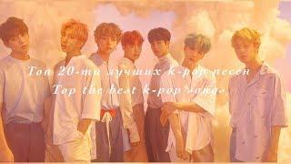 ТОП ЛУЧШИХ K-POP ПЕСЕН | TOP THE BEST K-POP SONGS