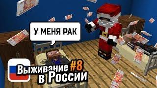 Сколько людей может спасти БОМЖ-МИЛЛИОНЕР?   Выживание в России #8