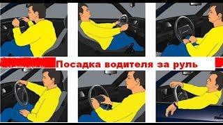 посадка водителя за руль