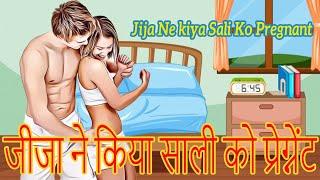 जीजा ने किया साली को प्रेग्नेंट   Jija Ne Kiya Sali Ko Pregnant   Jija Sali Love Story