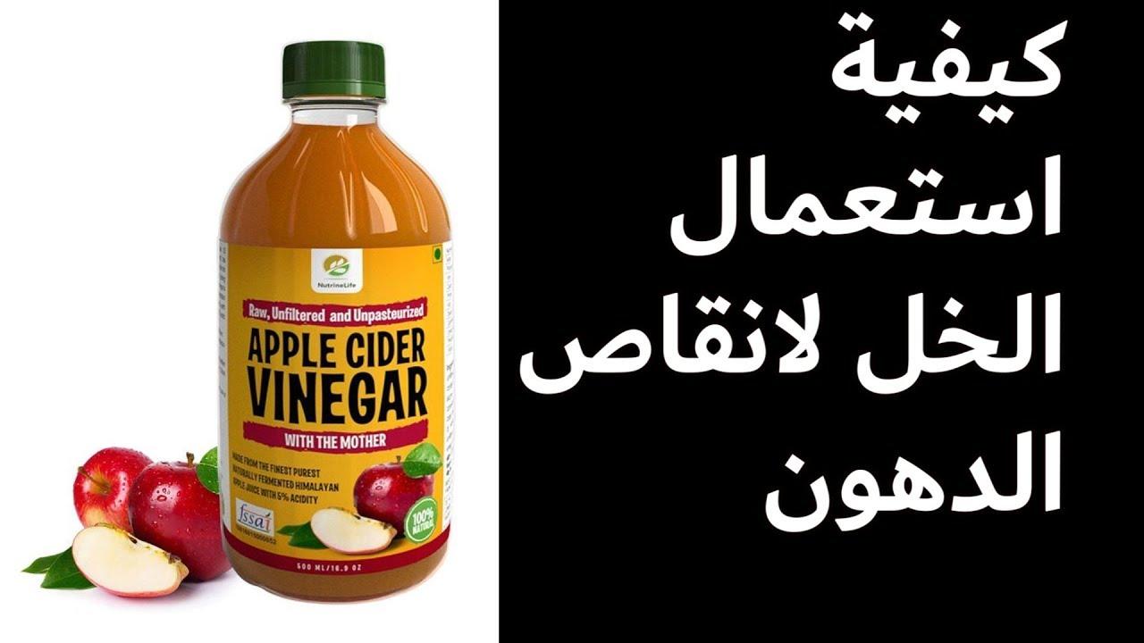 كيفية استخدام خل التفاح 14