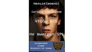 Альтернативная история Московского LAN турнира (х.ф. Социальная сеть)
