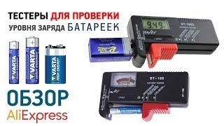 тестер для проверки заряда батареек с Алиэкспресс Обзор BT-168 BT-168D