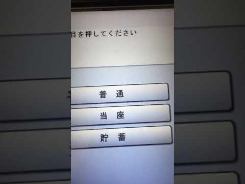 Cách chuyển tiền từ thẻ ufj sang thẻ yucho ufj からゆうちょへ 店番と口座番号は下のlinkリンク 見てください