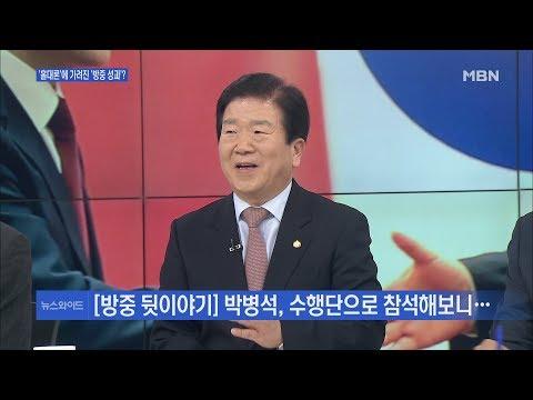 [송지헌의 뉴스와이드] 홀대론에 가려진 한중 정상회담? 수행단으로 참석해보니…