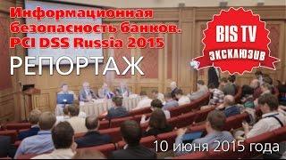 BIS TV - Информационная безопасность банков. PCI DSS Russia 2015 - Репортаж(Можно ли схватить кибермошенников за руку? Как взаимодействовать с FINCERT? Насколько защищена НСПК от информа..., 2015-06-10T16:06:53.000Z)