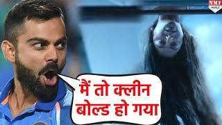 Anushka की Film Pari का Trailer देखने के बाद Virat ने दिया Shocking Reaction