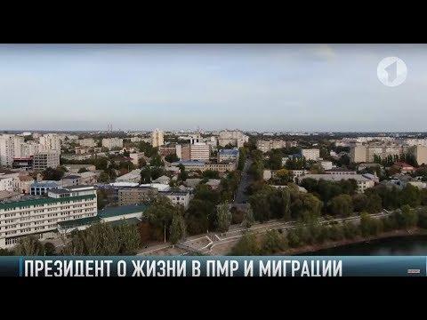 Президент: «В Приднестровье будет миграционный бум!»