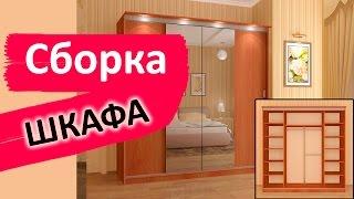 ШКАФ-КУПЕ Альянс-3 (сборка)(Купить шкаф-купе Альянс 3 в интернет-магазине