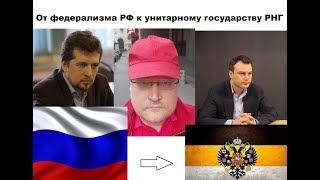 От федерализации к унитарному государству. Политика протекционизма. Село Чемодановка