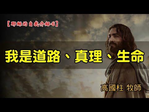 2021/09/05高雄基督之家主日信息-耶穌的自我介紹(6)我是道路、真理、生命