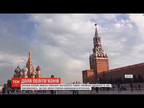 ТСН: Бранці Кремля додому можуть повернутися вже наступного тижня