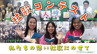 「私たちの想い社歌にのせて♡」ウチヤマホールディングス社歌コンテスト