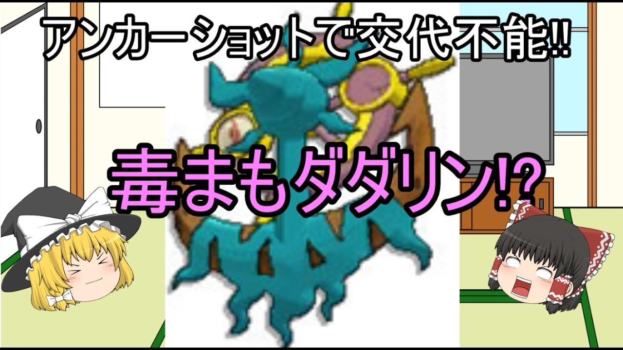 ①(ゆっくりポケモン実況)毒守ダダリンでガルーラをハメる!