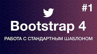 Навстречу Bootstrap 4. Основы работы: Работа с шаблоном. Уроки веб разработки от ProDevZone