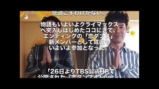成田凌は藤井隆のファンだった!】「恋ダンス」共演に「隣で踊れて嬉し...