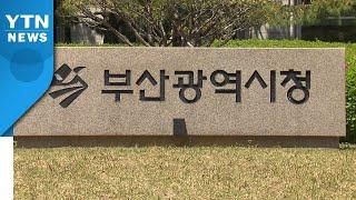 [부산] 서부산 행정복합타운 입주 공공기관 18곳 선정…
