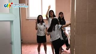청란여중 미디어 활용 재난안전교육 스케치 영상