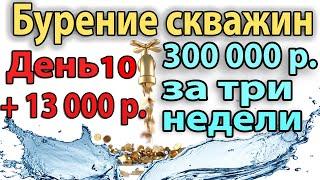 """Скважина На Воду. Реалити - """"Скважина На Воду"""". День 10. +13000 рублей!"""