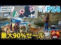 【人気タイトル限定セール】PSストア割引セール! 2/5~2/18まで!  essentials picks エッセンシャルピックスセール PS4 PSN