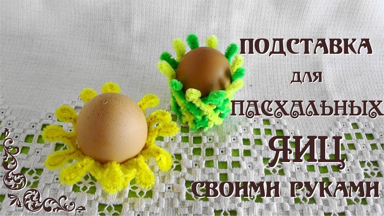 Украшение на ПАСХУ. Подставка для яиц своими руками ...