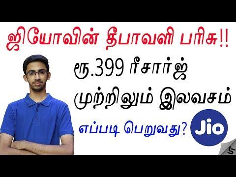 🎉ஜியோ மீண்டும் அதிரடி- ரூ.399 ரீசார்ஜ் முற்றிலும் இலவசம்😍 | Jio Diwali Offer | Tamil | Tech Satire
