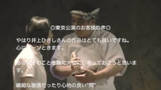 東京で大好評のMAMの舞台「父と暮せば」がいよいよ札幌上陸! 公演詳細...