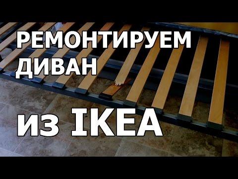 Срочный ремонт дивана из IKEA