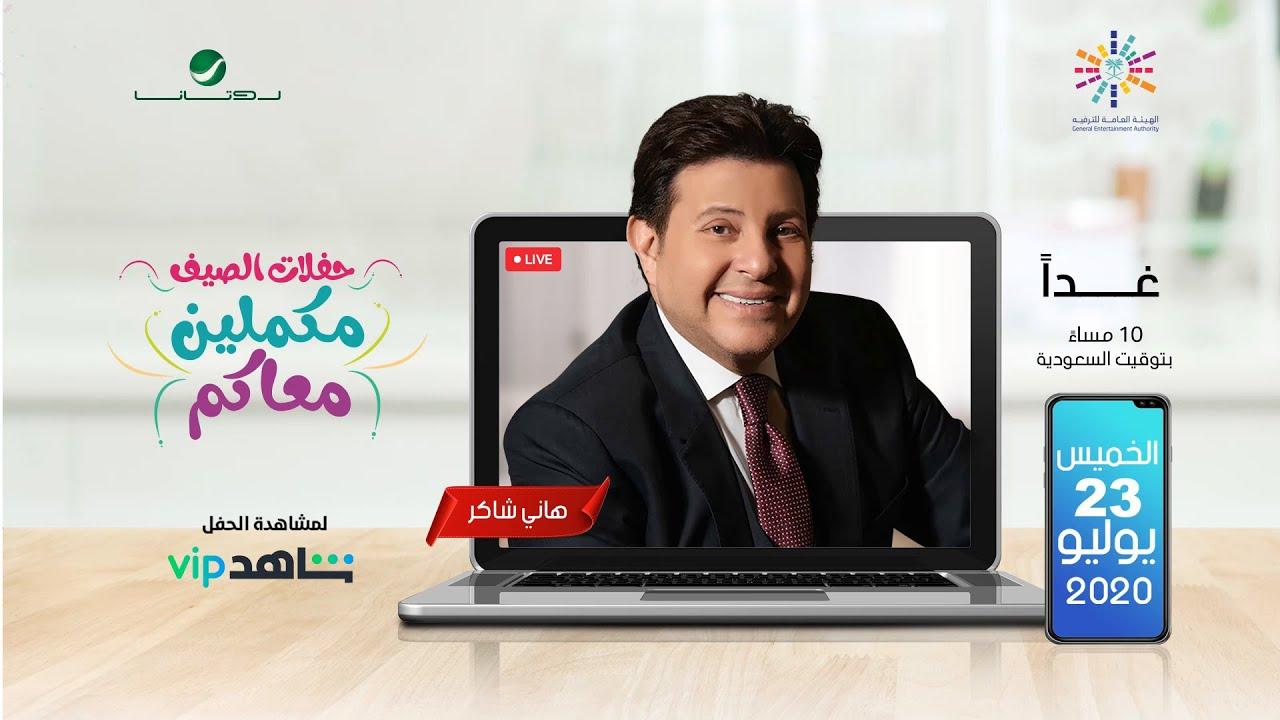 سهرة الخميس أحلى مع أمير الغناء العربي هاني شاكر ❤️