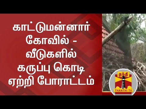 Public Protest by Tying Black Flag in their Houses at Kaatumanaar Kovil | Thanthi TV