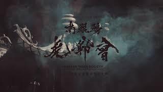 南鯤鯓虎爺會 山虎將軍聖壽大典 01