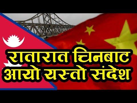 मोदीको  भ्रमण लगत्तै रातारात चिनबाट आयो यस्तो कडा संदेश    Nepal China Relation