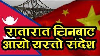 मोदीको  भ्रमण लगत्तै रातारात चिनबाट आयो यस्तो कडा संदेश || Nepal China Relation
