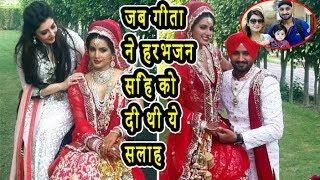 जब गीता ने हरभजन सिंह को दी थी ये सलाह टूटने वाला था रिश्ता bollywood actress geeta basra