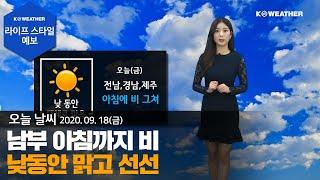 [날씨] 9월 18일_오늘(금) 남부 아침까지 비…낮 …