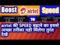 Boost Airtel Net Speed || Unbelievable Trick For Airtel Users Watch Now ||