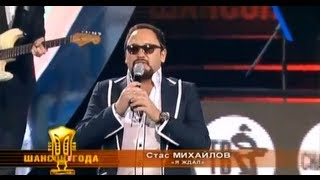 Стас Михайлов - Я ждал