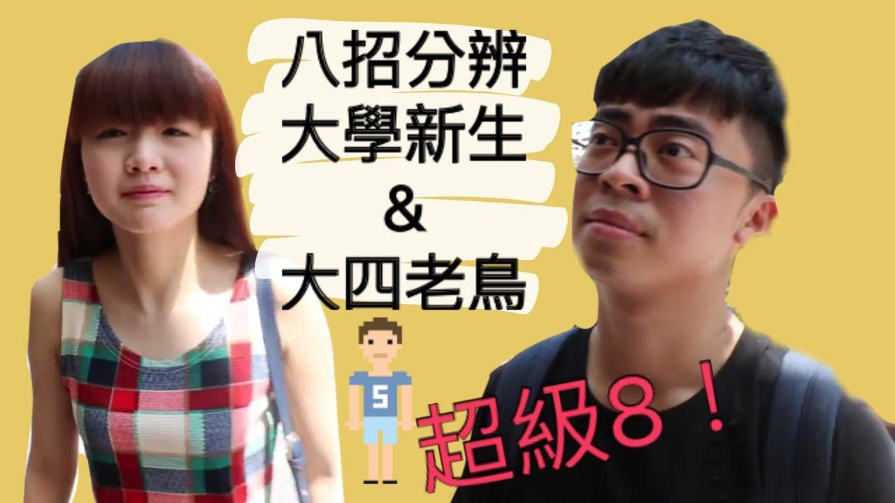 【超級8】八招分辨大學新生和老鳥 - YouTube