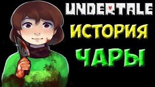 В этом видео я расскажу вам историю Чары - персонажа игры Undertale...